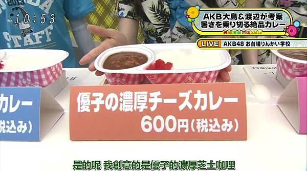 [豆乳字幕組]130713 AKB48×めざまし お台場合衆国開国SP_20137232729