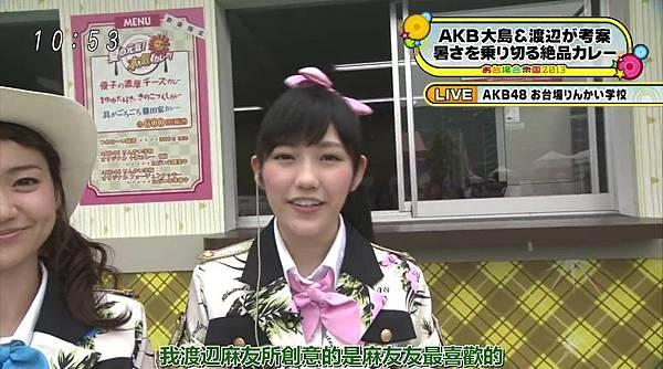 [豆乳字幕組]130713 AKB48×めざまし お台場合衆国開国SP_201372381849