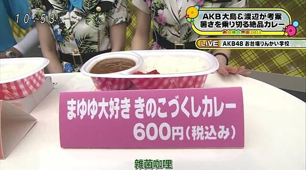 [豆乳字幕組]130713 AKB48×めざまし お台場合衆国開国SP_201372381916