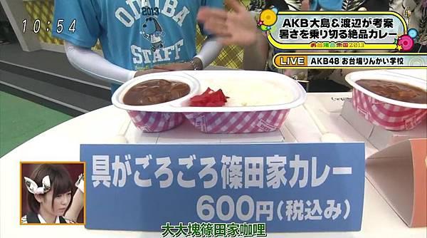 [豆乳字幕組]130713 AKB48×めざまし お台場合衆国開国SP_201372382036