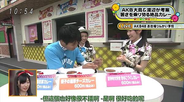 [豆乳字幕組]130713 AKB48×めざまし お台場合衆国開国SP_201372382221