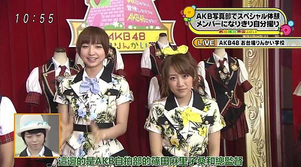[豆乳字幕組]130713 AKB48×めざまし お台場合衆国開国SP_20137238293