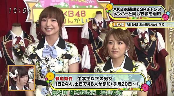 [豆乳字幕組]130713 AKB48×めざまし お台場合衆国開国SP_2013723181554