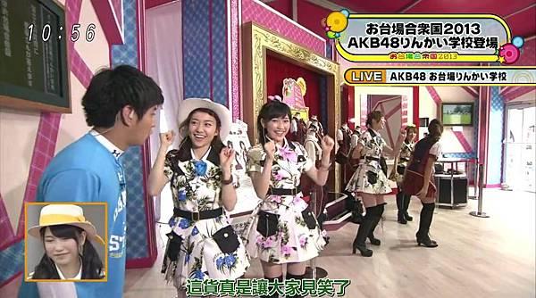 [豆乳字幕組]130713 AKB48×めざまし お台場合衆国開国SP_2013723181935