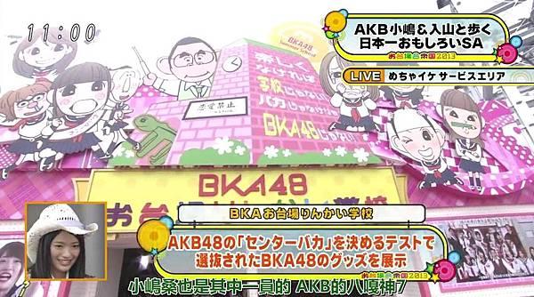 [豆乳字幕組]130713 AKB48×めざまし お台場合衆国開国SP_2013723182840