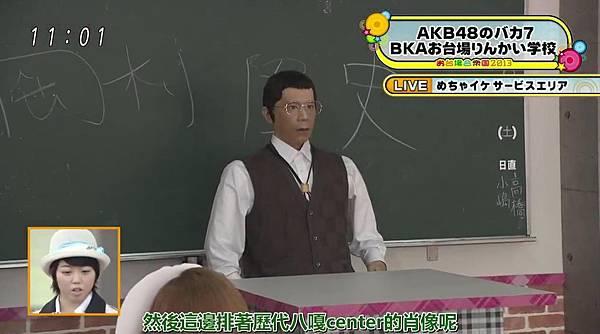 [豆乳字幕組]130713 AKB48×めざまし お台場合衆国開国SP_2013723183612