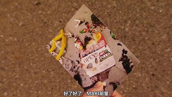 【YukiRinger字幕】Tagarin ep08_201372375227