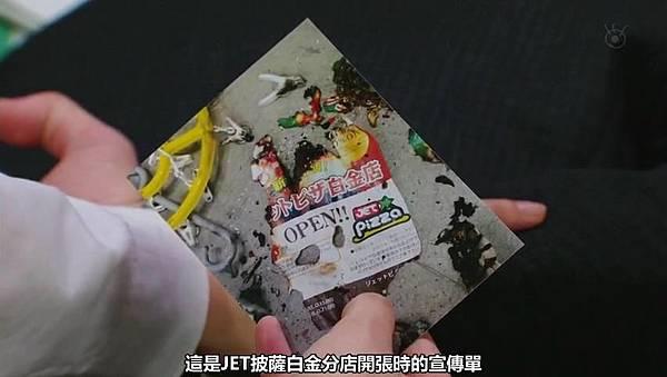 【YukiRinger字幕】Tagarin ep08_2013725204835