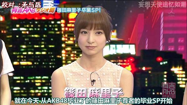 [妄想天使追忆如潮]130722 有吉AKB广播局 女王毕业SP ep155_201372521111