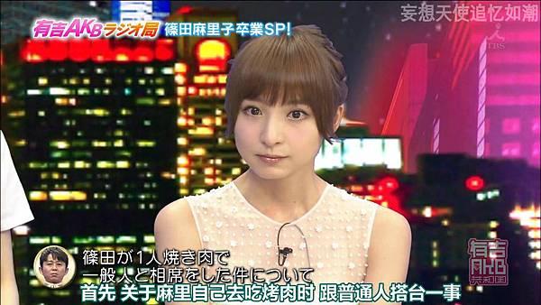 [妄想天使追忆如潮]130722 有吉AKB广播局 女王毕业SP ep155_201372521950