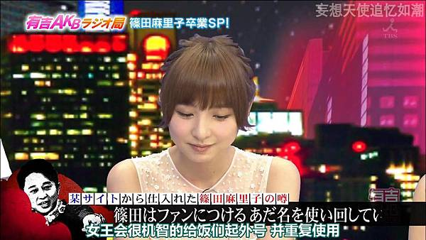 [妄想天使追忆如潮]130722 有吉AKB广播局 女王毕业SP ep155_2013725215042
