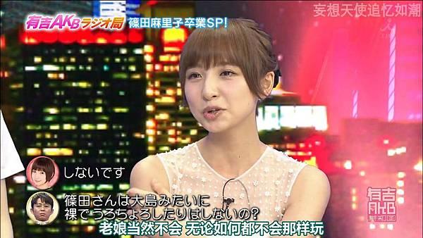 [妄想天使追忆如潮]130722 有吉AKB广播局 女王毕业SP ep155_2013725215933