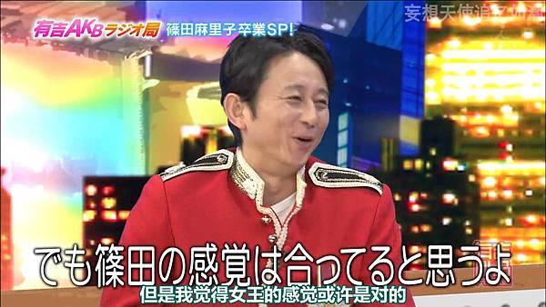 [妄想天使追忆如潮]130722 有吉AKB广播局 女王毕业SP ep155_201372522458