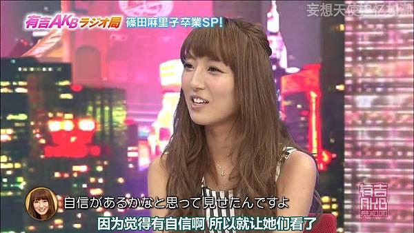 [妄想天使追忆如潮]130722 有吉AKB广播局 女王毕业SP ep155_20137252283