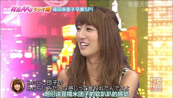 [妄想天使追忆如潮]130722 有吉AKB广播局 女王毕业SP ep155_201372522102