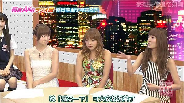 [妄想天使追忆如潮]130722 有吉AKB广播局 女王毕业SP ep155_2013725221324