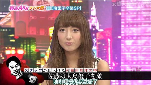 [妄想天使追忆如潮]130722 有吉AKB广播局 女王毕业SP ep155_2013725222043