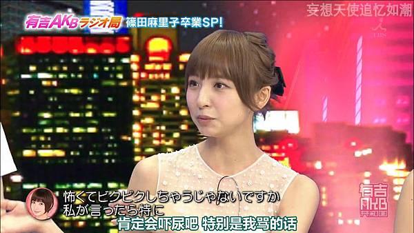 [妄想天使追忆如潮]130722 有吉AKB广播局 女王毕业SP ep155_2013726132637