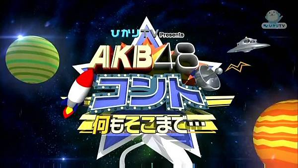 [AKB⑨课]130726 AKB48コント「何もそこまで」01 微妙短剧第2季_2013730131018