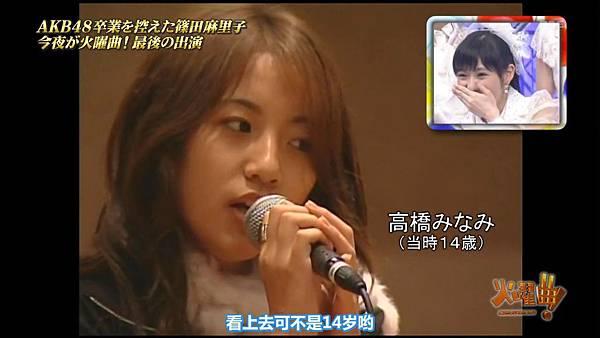 【东京不够热】130716  火曜曲!篠田麻里子毕业sp 全场_20138418165