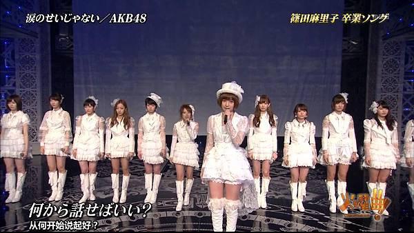 【东京不够热】130716  火曜曲!篠田麻里子毕业sp 全场_201384192136