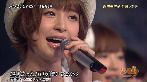 【东京不够热】130716  火曜曲!篠田麻里子毕业sp 全场_201384192546