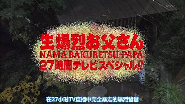 【东京不够热】130803 爆烈お父さん - FNS27時間テレビ_201386203352