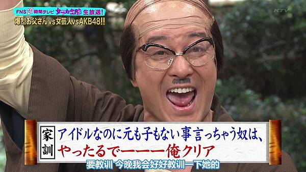 【东京不够热】130803 爆烈お父さん - FNS27時間テレビ_20138622849