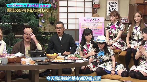 【东京不够热】130803 爆烈お父さん - FNS27時間テレビ_201387253
