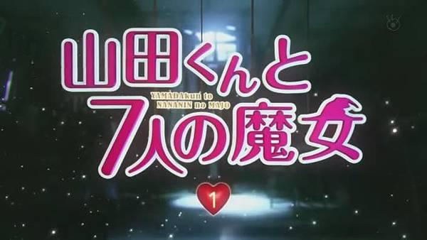 山田君與7個魔女Ep01_201381724243