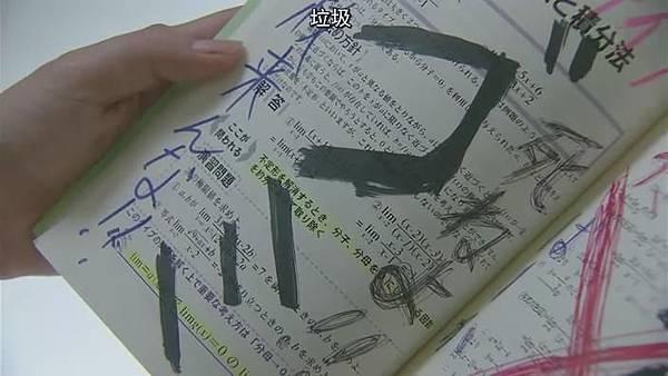 山田君與7個魔女Ep01_20138173547
