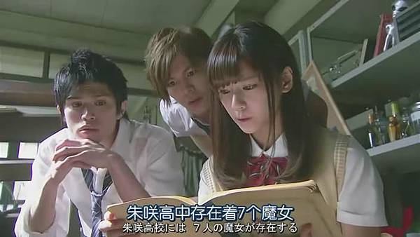 山田君與7個魔女Ep01_201381813832