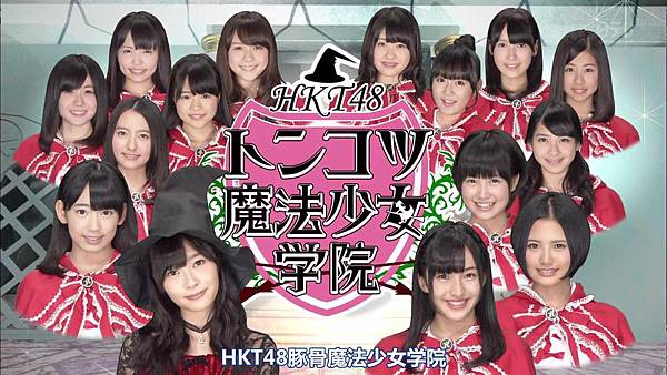 【HKT字幕组】130820 HKT48豚骨魔法少女学院 ep08_201382611528