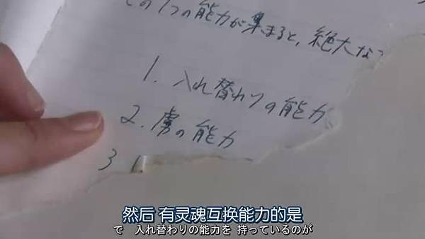 山田君與7個魔女Ep03_2013830213816