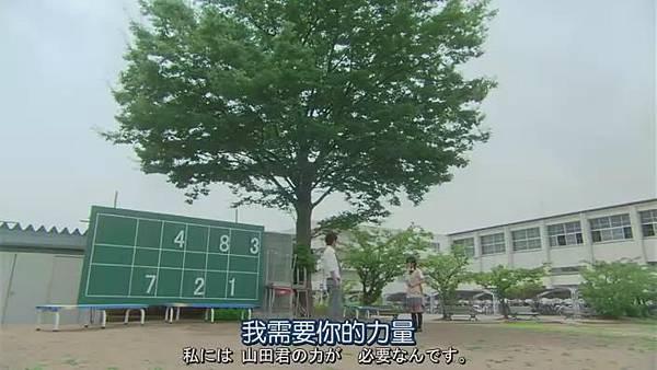 山田君與7個魔女Ep03_20138302335