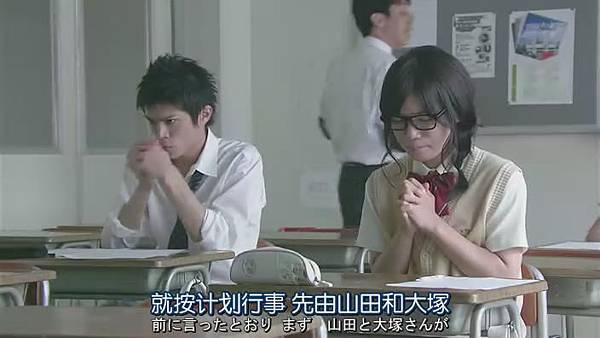 山田君與7個魔女Ep03_2013830234210