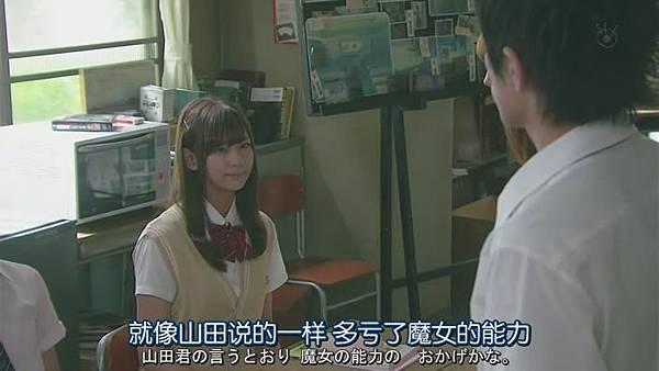 山田君與7個魔女Ep04_201398133812
