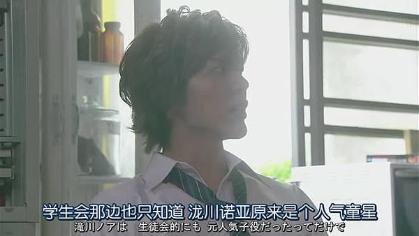 山田君與7個魔女Ep04_201398134021