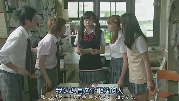 山田君與7個魔女Ep04_20139815537