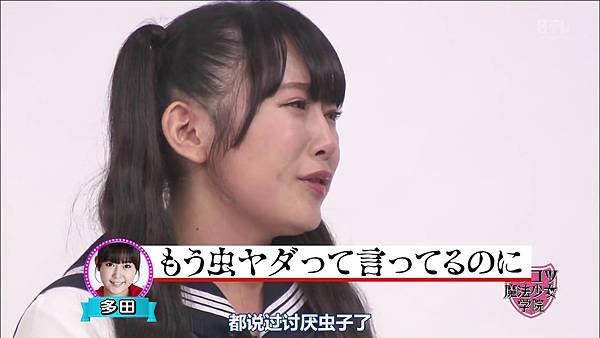 【HKT字幕组】130827 HKT48 Tonkotsu Maho Shoujo Gakuin ep09_2013912225624