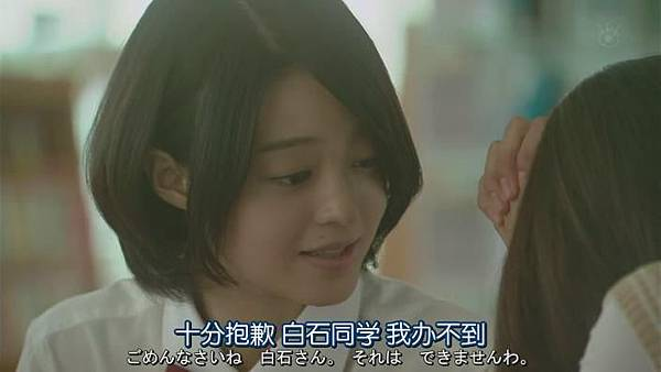 山田君與7個魔女Ep06_2013917231540
