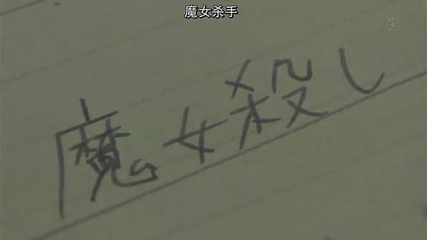 山田君與7個魔女Ep06_2013917235254