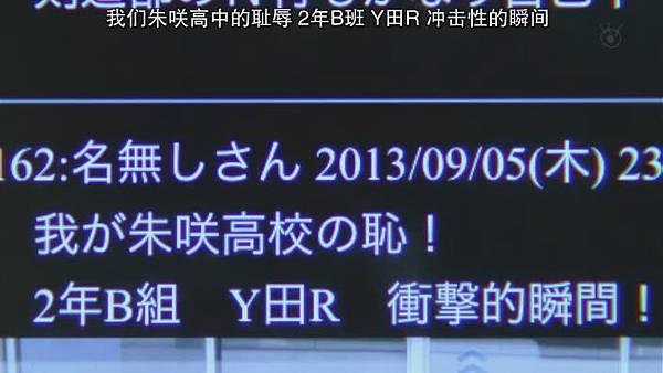 山田君與7個魔女Ep06_20139180131