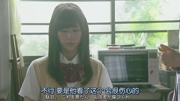 山田君與7個魔女Ep06_20139180225