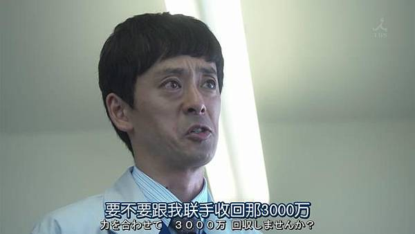 半澤直樹 Ep09_201392025858