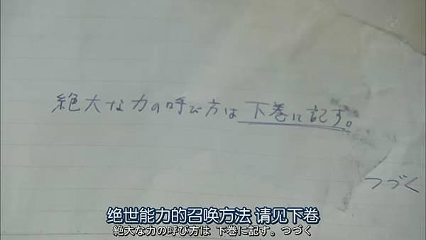 山田君與7個魔女Ep07_201392522448