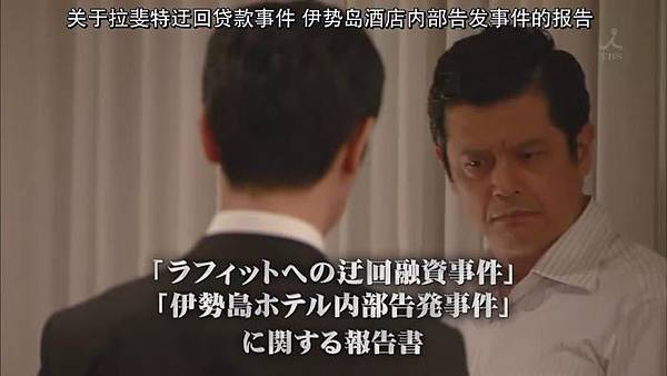 半澤直樹 Ep10_201392722635
