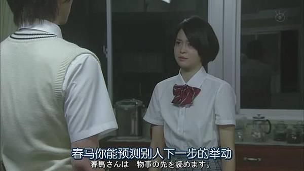 山田君與7個魔女Ep08_201310515730