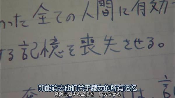 山田君與7個魔女Ep08_201310521159