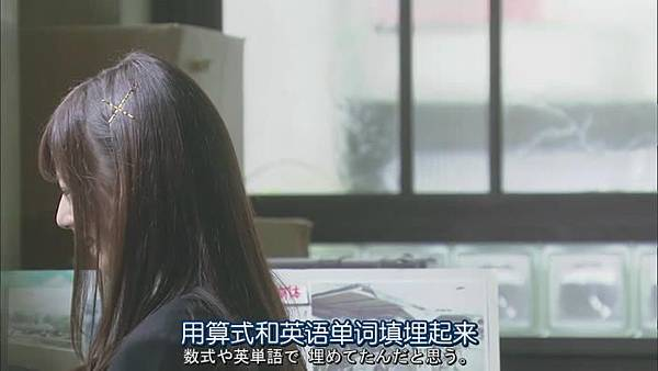 山田君與7個魔女Ep08_201310522450